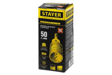 Коронка по бетону ProHAMMER с державкой SDS-Plus, d= 50 мм, STAYER