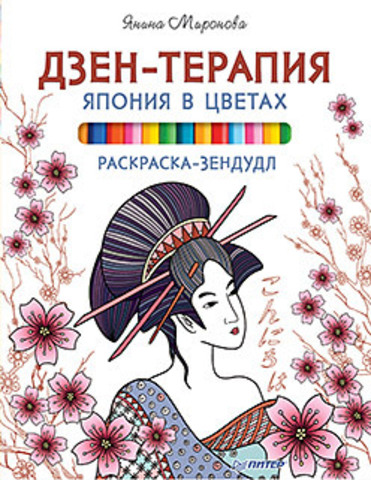 Раскраска-зендудл. Дзен-терапия: Япония в цветах