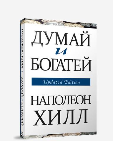 Думай и богатей Наполеон Хилл книга по лидерству личностному росту практической психологии