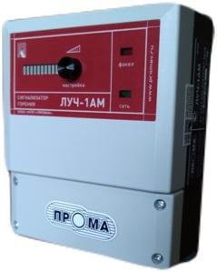 ЛУЧ-1АМ, сигнализаторы горения