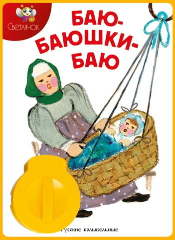 Звуковой диафильм Баю-баюшки-баю