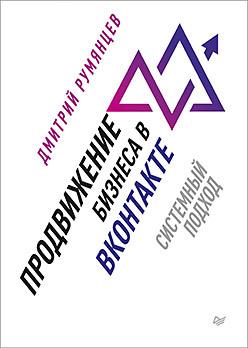 Продвижение бизнеса в ВКонтакте. Системный подход питер свой бизнес в вконтакте как привлекать по 100 клиентов в день