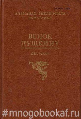 Альманах библиофила. Выпуск XXIII. Венок Пушкину