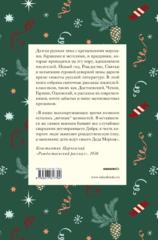 Новогодние и другие зимние рассказы русских писателей