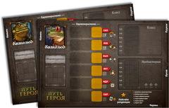 Промо-планшет + карта к игре «Путь Героя»
