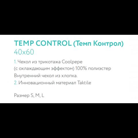 Подушка Аскона Vita Home Temp Control