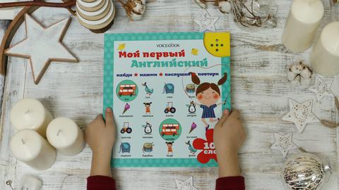 Интерактивная книга «Мой первый английский»