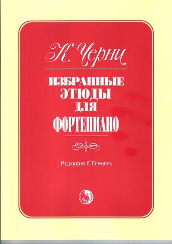Черни К. Избранные этюды для фортепиано. Редакция Г.Гермера.