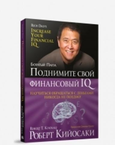 Фото Поднимите свой финансовый IQ  (3-е издание)