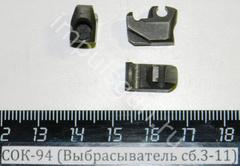 СОК-94 (Выбрасыватель сб.3-11)