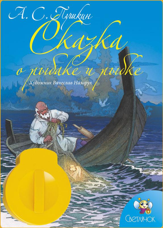Звуковой диафильм Сказка о рыбаке и рыбке