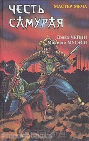 Честь самурая: Мастер меча. Книга пяти колец