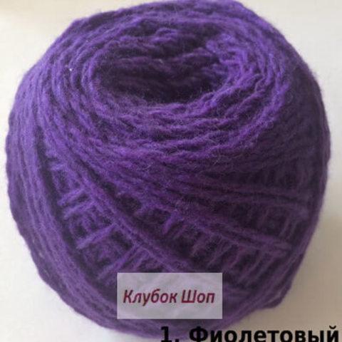 Пряжа Карачаевская Фиолетовый 01, фото
