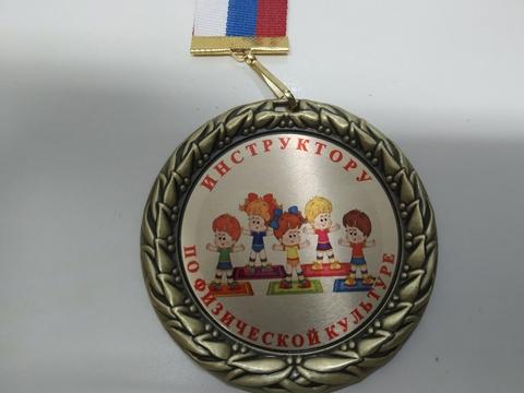 Медаль «Инструктору по физ.культуре» премиум (дети)