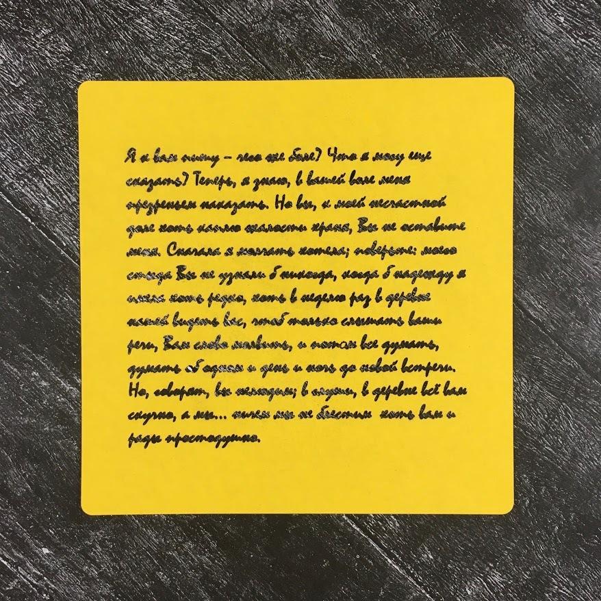 Трафарет письмо №1 к Онегину