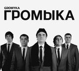 Громыка / Громыка (CD)