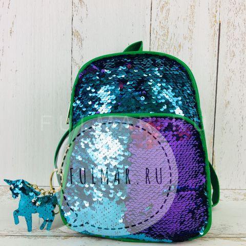 Рюкзак зеленый с пайетками меняет цвет Голубой-Фиолетовый  и брелок-единорог