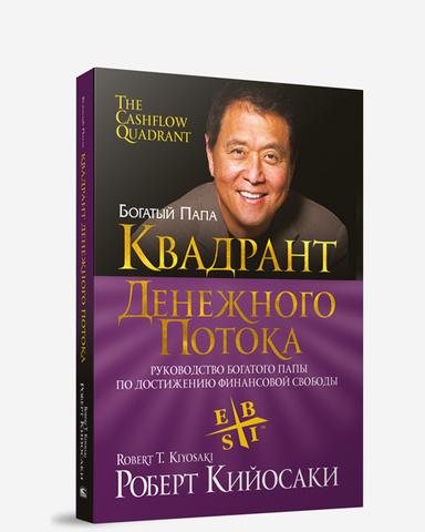 Квадрант денежного потока Роберт Кийосаки книга по финансам лидерству психологии влияния