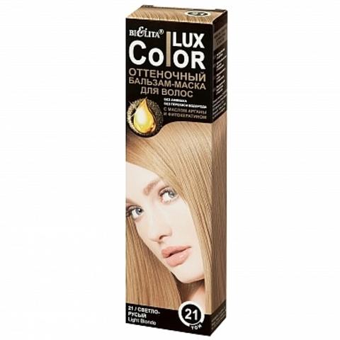 Белита Color Lux Оттеночный бальзам -маска для волос тон 21 светло-русый 100мл