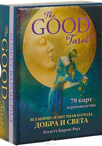 The Good Tarot. Всемирно известная колода добра и света