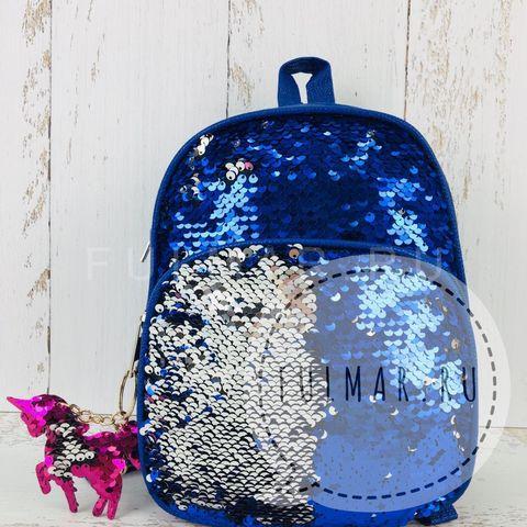 Рюкзак синий с пайетками меняет цвет Синий-Серебристый и брелок-единорог