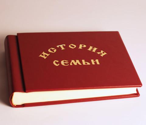 Фотоальбом История Семьи (тиснение золото)