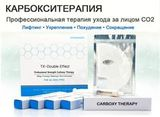 Карбокситерапия набор для лица Carboxy Therapy СО2 Gel Mask