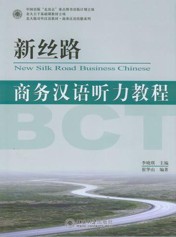 新丝路――商务汉语听力教程