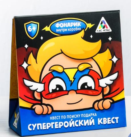 063-3954 Квест по поиску подарка «Супергеройский квест»