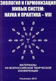 Экология и гармонизация живых систем: наука и практика - VIII. Материалы VIII Всероссийской творческой конференции