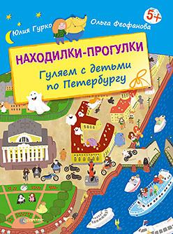 Находилки-прогулки. Гуляем с детьми по Петербургу. 5+ книги питер прогулки по детскому петербургу 6