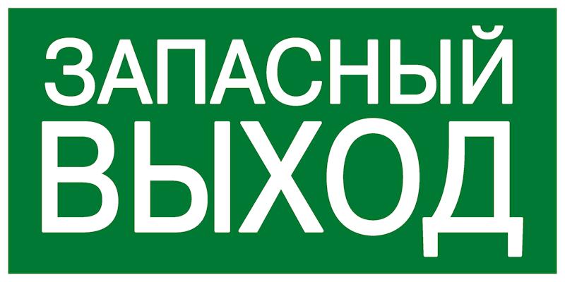 Эвакуационный знак Е 23 - Указатель запасного выхода