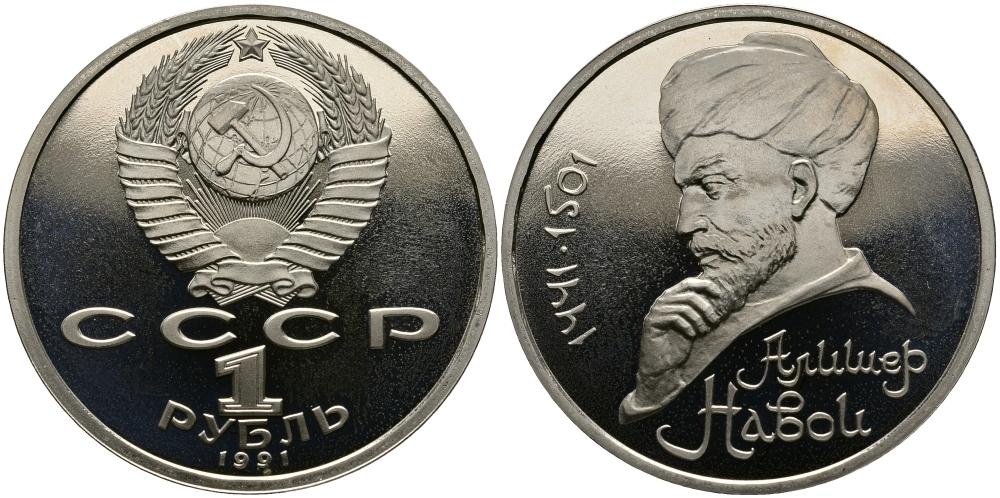 (Proof) 1 рубль Навои 1991 г.