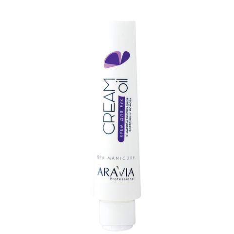 Крем для рук с маслом виноградной косточки и жожоба Cream-Oil ,ARAVIA Professional,100 мл.