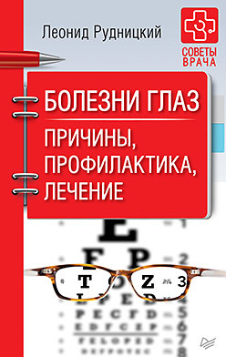 Болезни глаз. Причины, профилактика, лечение леонид рудницкий глаукома и катаракта лечение и профилактика