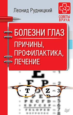 Болезни глаз. Причины, профилактика, лечение