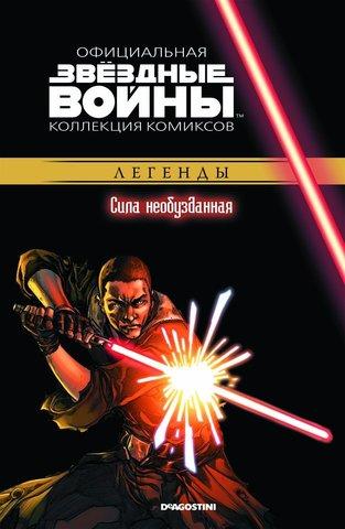 Звёздные войны. Официальная коллекция комиксов. Том 26. Сила Необузданная