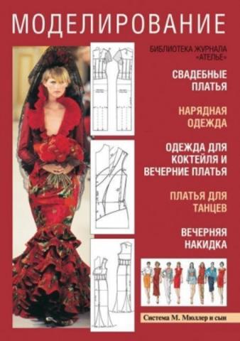 Книга «М.Мюллер и сын. Женская нарядная одежда и свадебные платья. Моделирование и конструирование.»