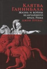 Клятва Ганнибала: Жизнь и войны величайшего врага Рима