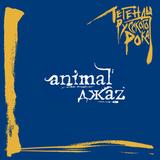 Animal ДжаZ / Легенды Русского Рока (CD)