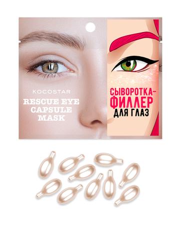 KOCOSTAR | Инкапсулированная сыворотка-филлер для глаз / Rescue eye capsule mask,  10ˣ0,1 г