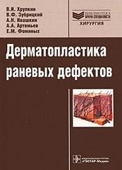 Дерматопластика раневых дефектов (Серия Библиотека врача-специалиста )
