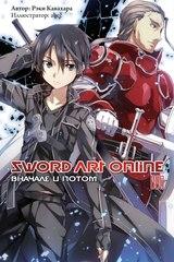 Sword Art Online. Том 8. Вначале и потом