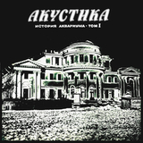 Аквариум / История Аквариума: Том 1. Акустика (LP)