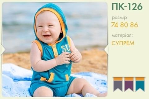 ПК126 Песочник для мальчика