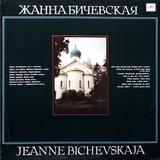 Жанна Бичевская / Жанна Бичевская (LP)