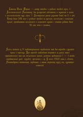 Испанский для юристов. Уровни В2 - С2. Книга 3. Оборот обложки