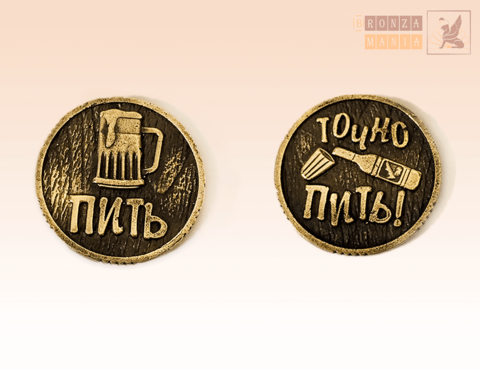 монета Пить - Точно пить (Пиво-Водка)