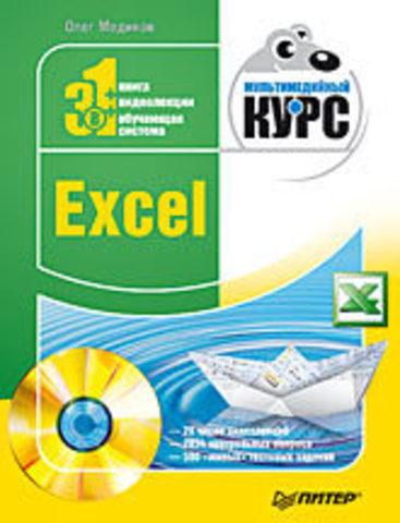Excel. Мультимедийный курс (+DVD)