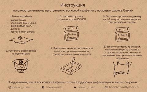 Инструкция по изготовлению восковой салфетки
